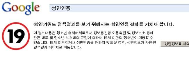 googlekoree Google Corée intègre la vérification de lage dans les recherches
