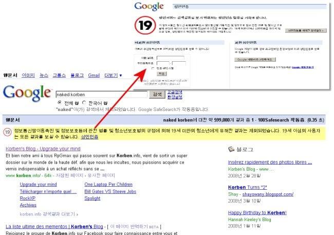 nakedkoko Google Corée intègre la vérification de lage dans les recherches