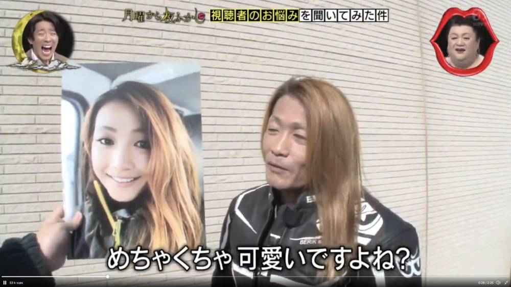 Le vrai visage d'Azusaga Kuyuki : un motard de 50 ans